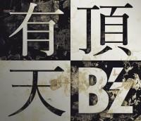 51stシングル「有頂天」(2015年1月14日)