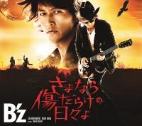 48thシングル「さよなら傷だらけの日々よ」(2011年4月13日)