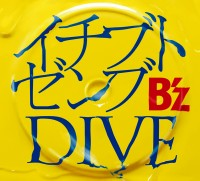 46thシングル「イチブトゼンブ / DIVE」(2009年8月5日)