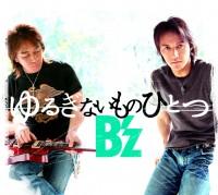 41stシングル「ゆるぎないものひとつ」(2006年4月12日)