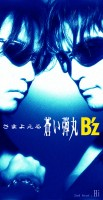 24thシングル「さまよえる蒼い弾丸」(1998年4月8日)
