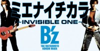 19thシングル「ミエナイチカラ 〜INVISIBLE ONE〜 / MOVE」(1996年3月6日)