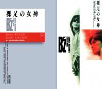 13thシングル「裸足の女神」(1993年6月2日)
