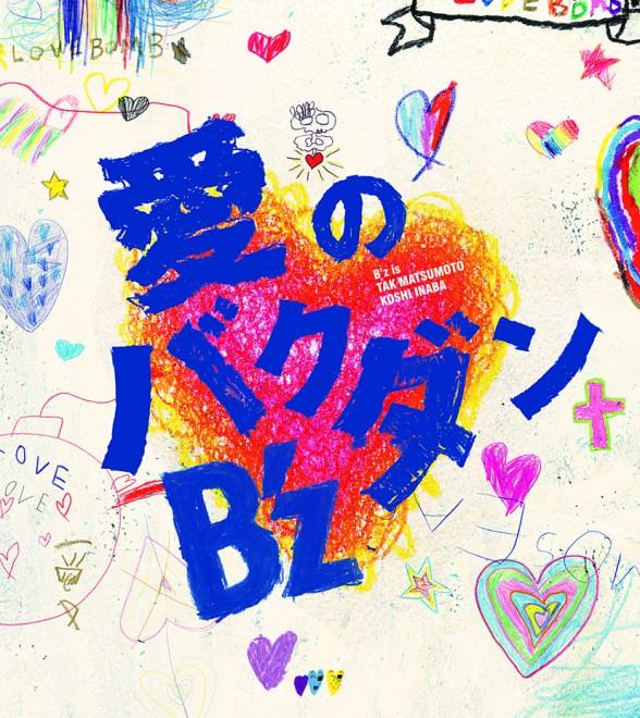 38thシングル「愛のバクダン」(2005年3月9日)