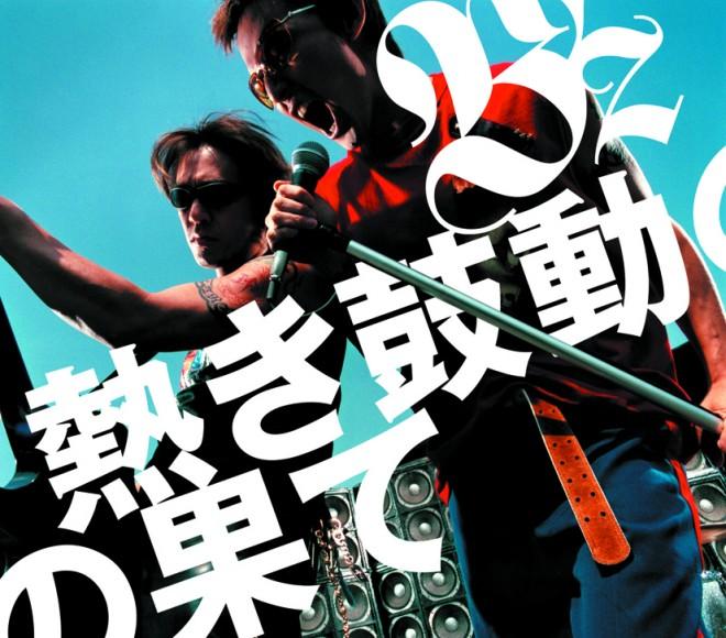 33rdシングル「熱き鼓動の果て」(2002年6月5日)