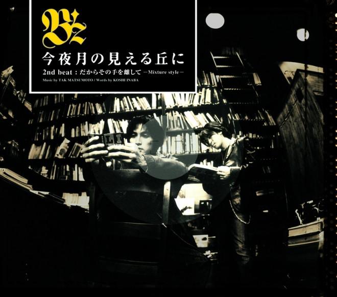 27thシングル「今夜月の見える丘に」(2000年2月9日)