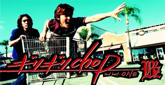 26thシングル「ギリギリchop」(1999年6月9日)