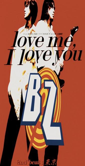 17thシングル「love me, I love you」(1995年7月7日)