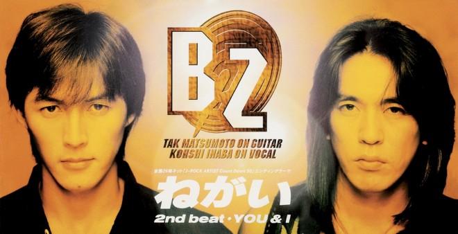 16thシングル「ねがい」(1995年5月31日)