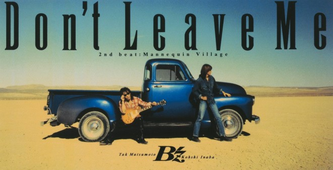 14thシングル「Don't Leave Me」(1994年2月9日)