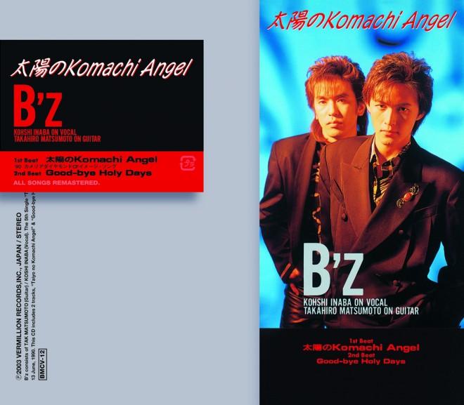 5thシングル「太陽のKomachi Angel」(1990年6月13日)