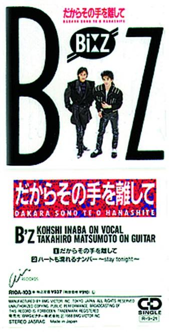 1stシングル「だからその手を離して」(1988年9月21日)