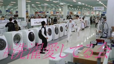 """同世代俳優らとの、洗濯好きな社会人サークル""""洗濯愛している会"""""""