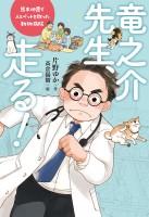 『竜之介先生、走る! 熊本地震で人とペットを救った動物病院』(ポプラ社)