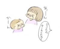 踏んじゃったらしい(2/3)
