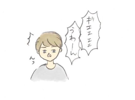 踏んじゃったらしい(1/3)
