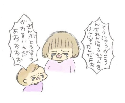 踏んじゃったらしい(3/3)