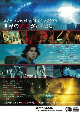 『GODZILLA ゴジラ キング・オブ・モンスターズ』(C)2019 Legendary and Warner Bros. Pictures. All Rights Reserved.