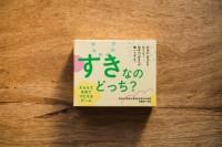 筑波大学附属大塚特別支援学校の佐藤義竹先生が手作りしていた教材を商品化『えらんで きめて つたえるゲーム すきなのどっち?』