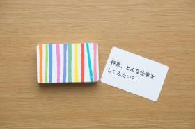 質問カードにそって答えるだけ