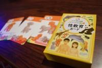 性教育カード 2600円(税込)