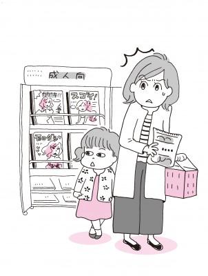 子どもの目の高さに成人向けの本が置かれていることも
