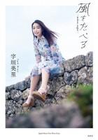 宇垣美里フォトエッセイ『風をたべる』表紙カット
