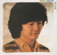 アルバム「洋燈とガラス玉」(1982年)