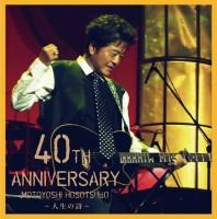 ライブアルバム「細坪基佳 40周年記念コンサート〜 人生の詩〜 」(2014年)