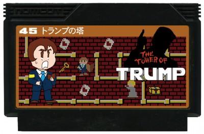 『トランプ(大統領)の塔』(元ネタ『ドルアーガの塔』)