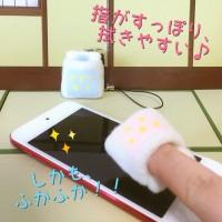 「ゆび布団」携帯クリーナー2