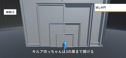 キルア坊ちゃんは第三の扉まで開ける
