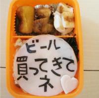 """""""一言キャラ弁""""の第一号は奥さん弁当。制作&写真/Takeshi"""