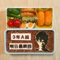 次女弁当。「結末が気になります」制作&写真/Takeshi