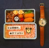 次女弁当。「せめて一回で起きろや」制作&写真/Takeshi
