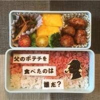 長女弁当。「犯人は、今お弁当箱を開けたあなたです」制作&写真/Takeshi