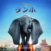 ダニー・エルフマン『ダンボ オリジナル・サウンドトラック』