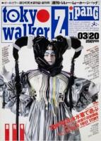 伝説の創刊号!30年目の『東京ウォーカー』過去表紙一覧