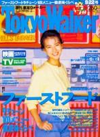 表紙:戸田菜穂、30年目の『東京ウォーカー』過去表紙一覧