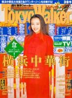 表紙:高橋由美子、30年目の『東京ウォーカー』過去表紙一覧