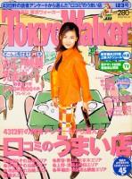 表紙回数1位の中山美穂、30年目の『東京ウォーカー』過去表紙一覧