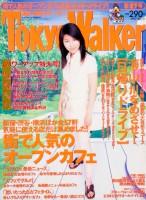 表紙:松たか子、30年目の『東京ウォーカー』過去表紙一覧