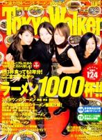 表紙:SPEED、30年目の『東京ウォーカー』過去表紙一覧