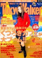 表紙:安室奈美恵、30年目の『東京ウォーカー』過去表紙一覧