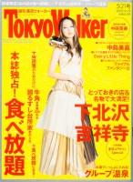 歌手:中島美嘉、30年目の『東京ウォーカー』過去表紙一覧