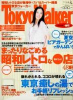 表紙:仲間由紀恵、30年目の『東京ウォーカー』過去表紙一覧