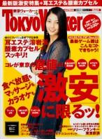 30年目の『東京ウォーカー』過去表紙一覧