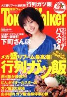 表紙回数2位の上戸彩、30年目の『東京ウォーカー』過去表紙一覧
