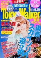 表紙:きゃりーぱみゅぱみゅ、30年目の『東京ウォーカー』過去表紙一覧