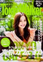 表紙:佐々木希、30年目の『東京ウォーカー』過去表紙一覧